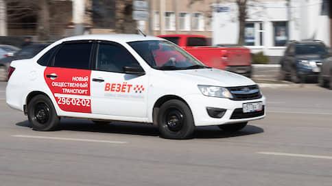 ФАС отказала «Яндексу» в покупке такси «Везет»  / Сделка помешает конкуренции среди агрегаторов
