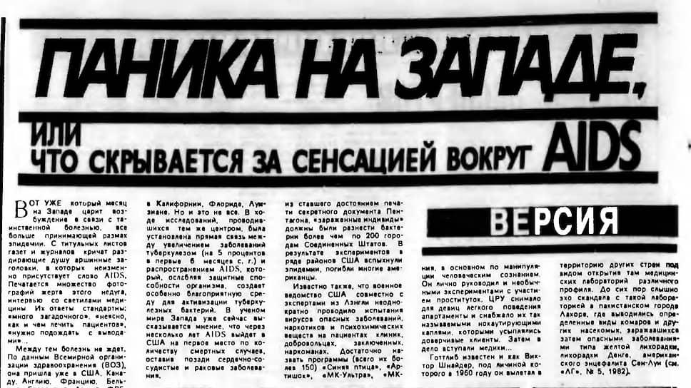 Первая статья об искусственном происхождении ВИЧ в советской прессе. «Литературная газета». 1985 год
