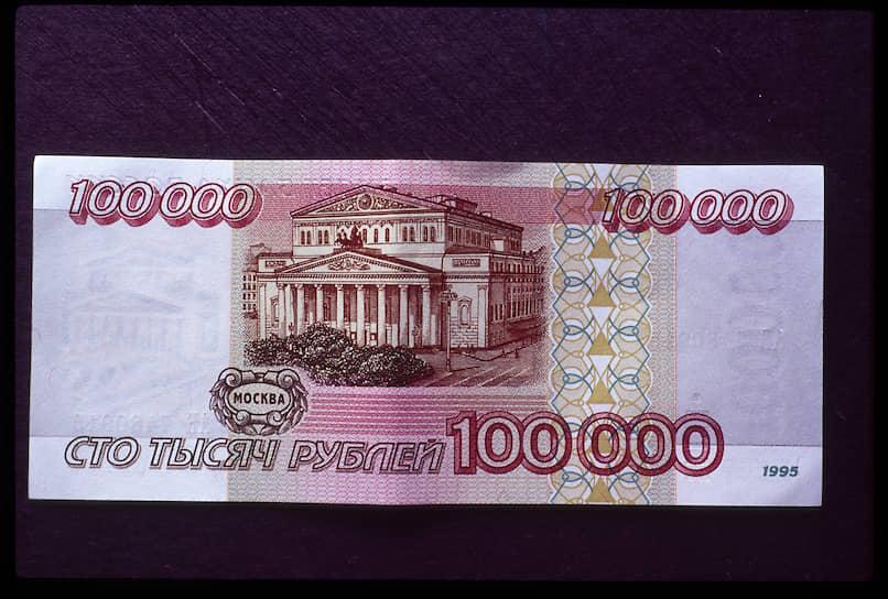 Купюры в 100 000 рублей
