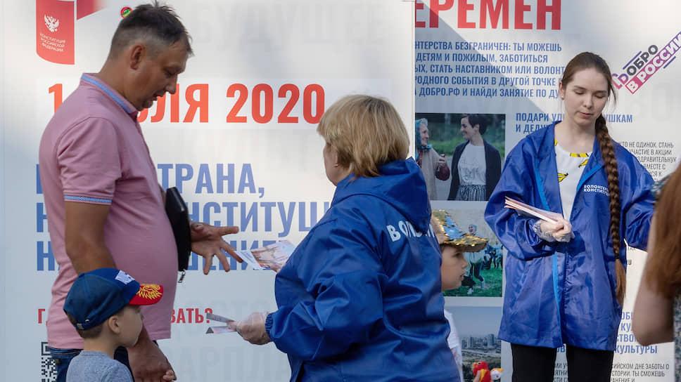 Подготовка ко Дню всероссийского голосования по вопросу одобрения поправок в Конституцию России. Волонтеры во время раздачи агитационных листовок