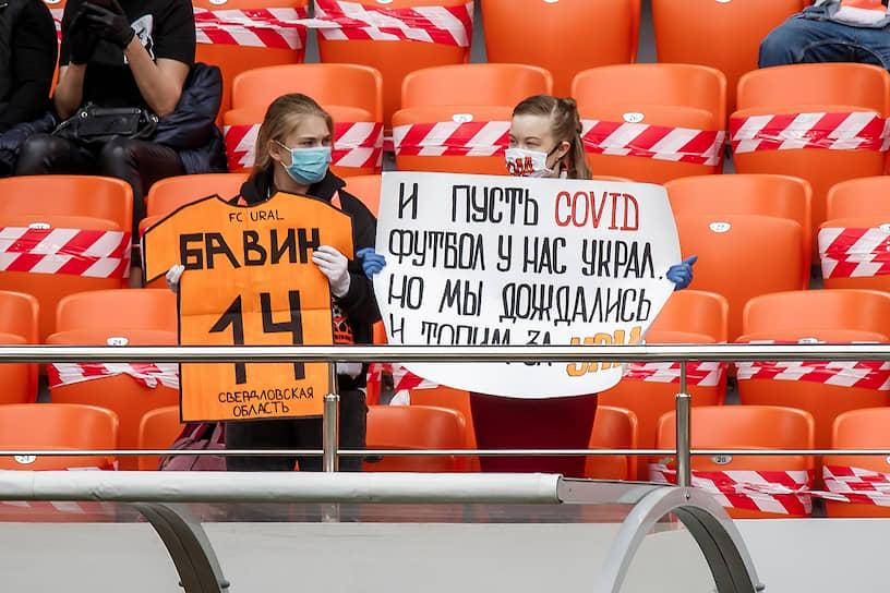 Болельщицы футбольного клуба «Урал»