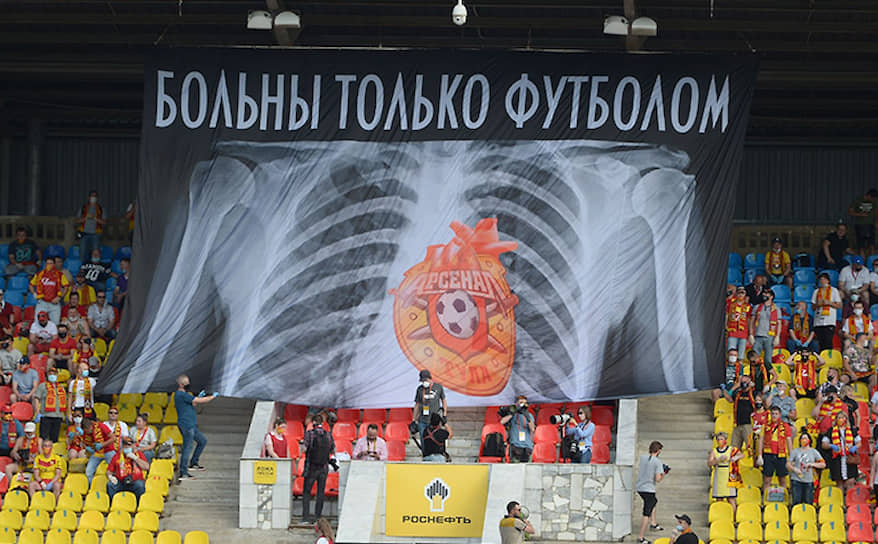 Трибуна во время матча «Арсенал»—«Спартак»