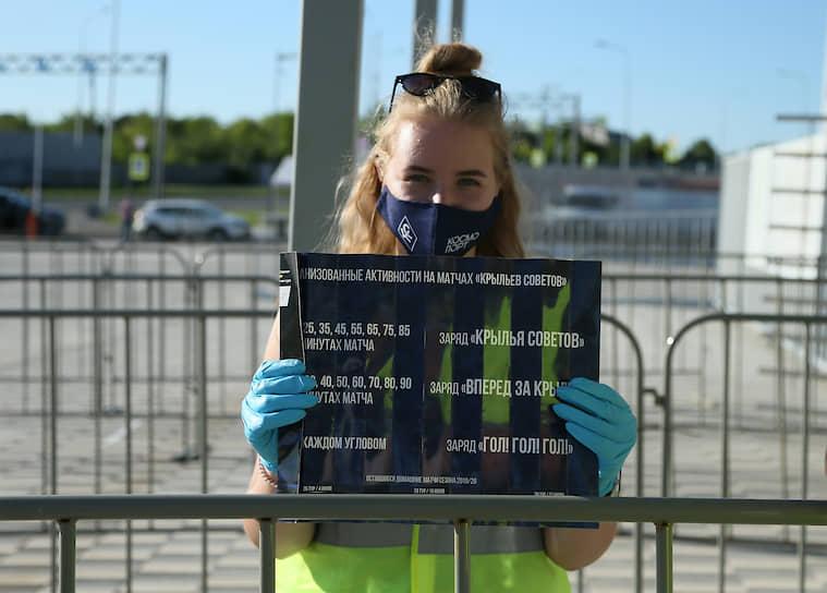 Девушка в маске с расписанием активности болельщиков «Крыльев Советов»