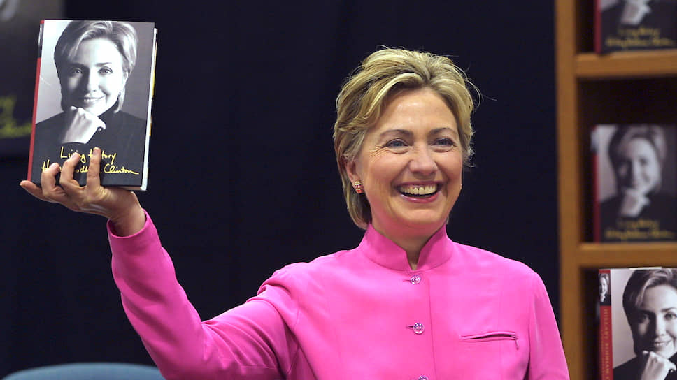 Хиллари Клинтон и ее книга «Живая история»