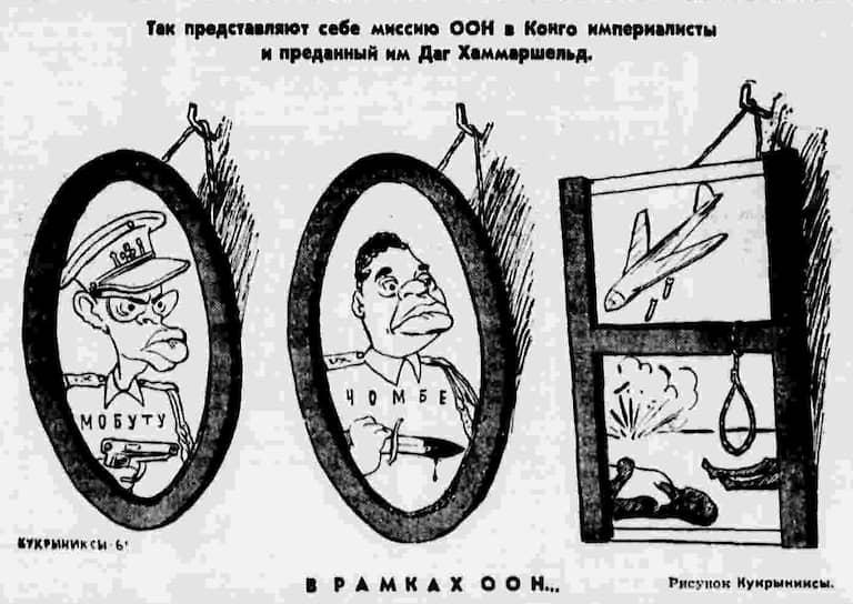 В Советском Союзе генсека ООН приравнивали к политическим противникам Лумумбы