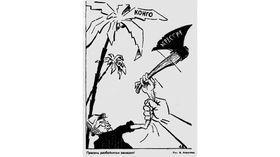 В 1960 году ситуация в Конго стала любимой темой советских карикатуристов