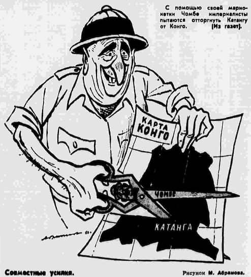 Советская пропаганда осуждала сепаратистские тенденции в Конго