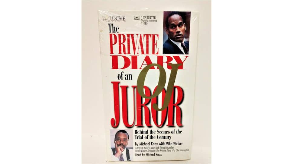 Книга Майкла Нокса «Частный дневник присяжного по делу О. Дж.»