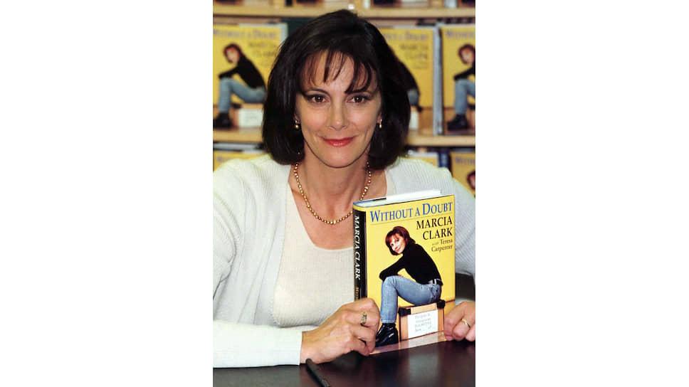 Марша Кларк и ее книга «Без сомнения»