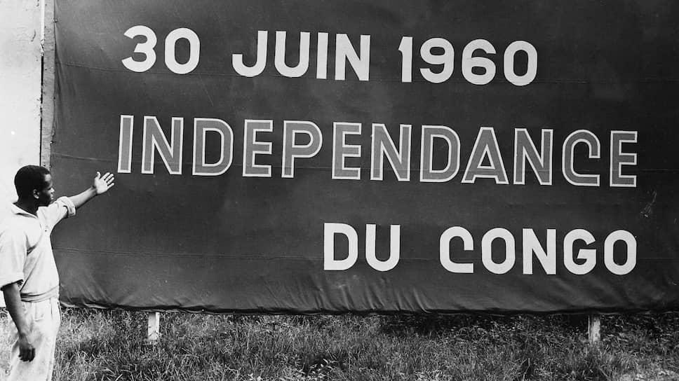 Последний день июня 1960 года стал первым днем независимости бывшего Бельгийского Конго