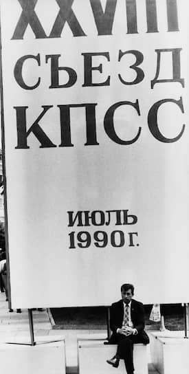 Единая прежде КПСС была превращена съездом в подобие ассоциации компартий союзных республик. В новый устав был включен параграф, который практически узаконил федерализацию партии, провозгласив самостоятельность республиканских партийных организаций и предоставив им право иметь собственные программы и уставы