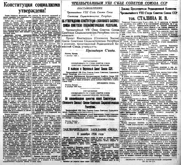 Газета «Правда» за 6 декабря 1936 года