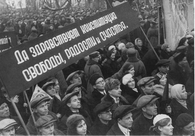 Сталинская Конституция СССР 1936 года была принята VIII Всесоюзным чрезвычайным съездом Советов 5 декабря 1936 года<br> На фото: демонстрация, посвященная принятию Конституции