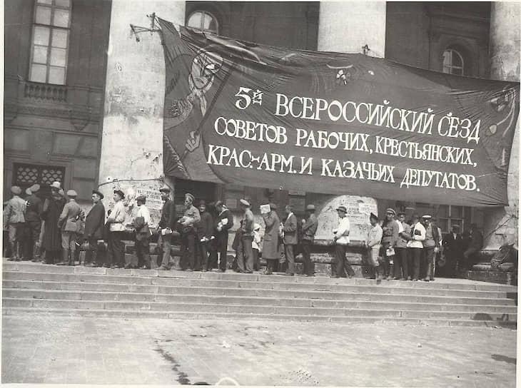 Конституция 1918 года была принята V Всероссийским съездом Советов рабочих, крестьянских, красноармейских и казачьих депутатов <br>На фото: участники съезда у Большого театра