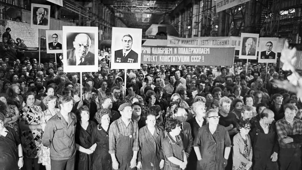 Митинг на Металлическом заводе в Ленинграде в честь принятия Конституции 1977 года
