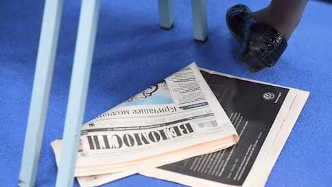 Сотрудники «Ведомостей» выдвинули условия владельцу  / Руководство газеты готово обсудить их в сентябре