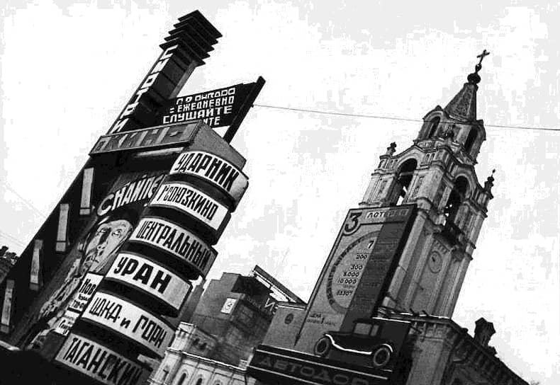 Город потерял несколько значительных памятников архитектуры. На месте палат Василия Голицына и церкви Параскевы Пятницы было построено здание Совета труда и обороны (ныне Госдумы). На месте Страстного монастыря (на фото) сейчас располагается Пушкинская площадь. Также в ходе реконструкции были снесены собор Спаса на Бору, ансамбли Чудова и Вознесенского монастырей в Кремле, Казанский собор на углу Никольской улицы и Красной площади и другие