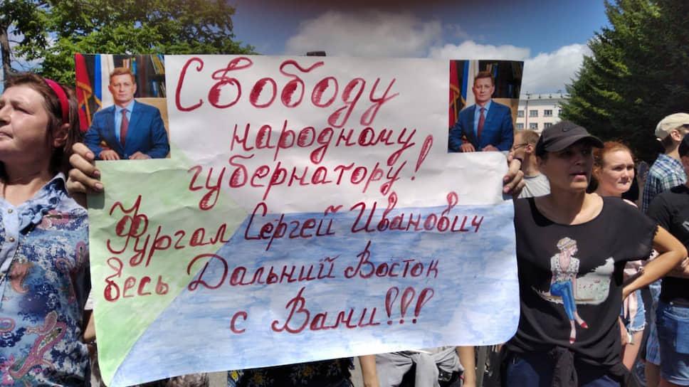 Во время шествия участники акции скандировали лозунги: «Это наш край!», «Мы здесь, власть!», «Уходи, Москва!», «Свободу Фургалу!» и другие