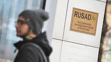 В РУСАДА нашли признаки коррупционного поведения  / Олимпийский комитет России опубликовал результаты аудита антидопинговой структуры