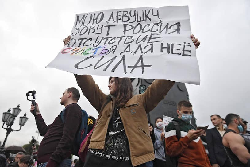 Акция на Пушкинской площади против поправок в Конституцию