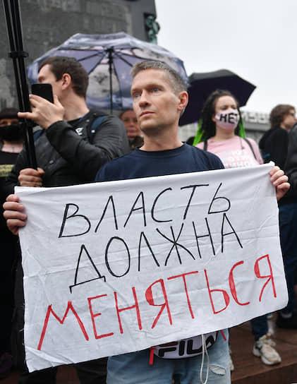 Акция за отмену результатов голосования по поправкам в Конституцию на Пушкинской площади