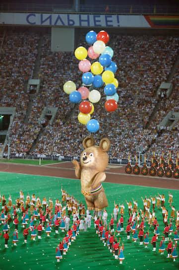 На церемонии закрытия главный символ Олимпиады Мишка был запущен в небо под песню «До свидания, Москва», исполненную Львом Лещенко и Татьяной Анциферовой. Позже стало известно, что медвежонок перелетел Москву-реку и приземлился недалеко от здания МГУ