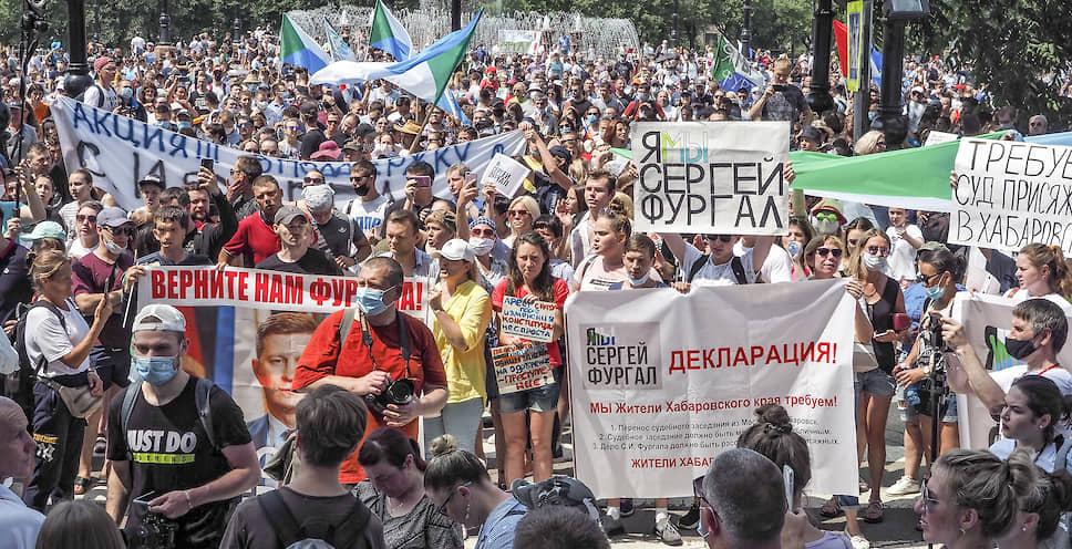 Шествие в поддержку губернатора Хабаровского края Сергея Фургала