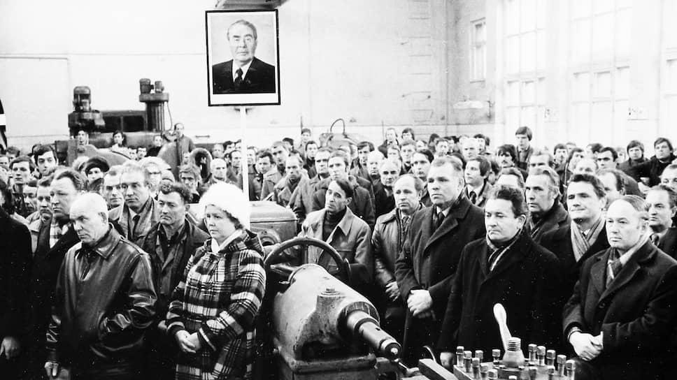 После траурного митинга руководители КПСС и СССР отнесли гроб к месту захоронения у Кремлевской стены. Когда гроб опускали в могилу, во всех крупных городах прозвучал артиллерийский салют, предприятия, локомотивы и суда по всей стране дали гудки. На пять минут была приостановлена работа всех предприятий и организаций СССР