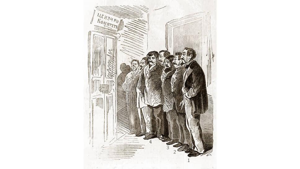 «Чувствуешь потребность писать стихи, но знаешь заранее, что никогда их не дозволят напечатать» (на карикатуре из журнала «Искры» 1862 года — редакторы в Цензурном комитете, крайний справа — Н. А. Некрасов)