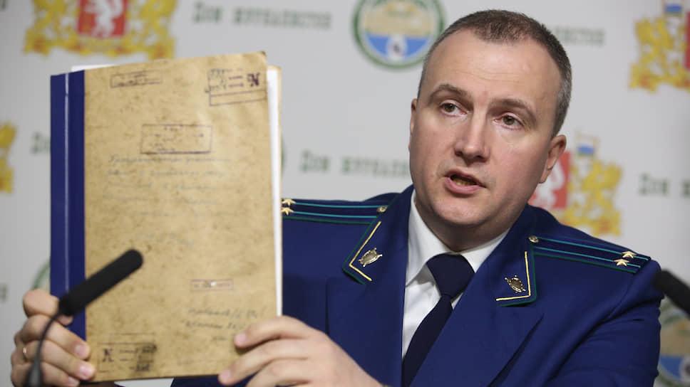 Замначальника управления надзорного ведомства по Уральскому федеральному округу (УрФО) Андрей Курьяков