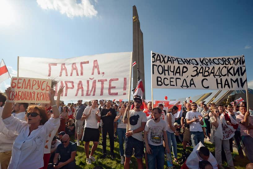 Протестующие с плакатами
