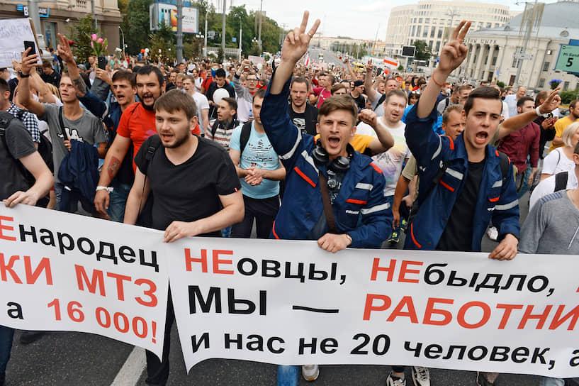 Бастующие работники Минского тракторного завода направляются к Дому правительства