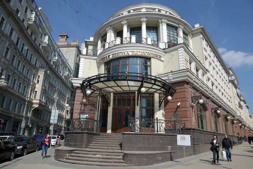 Здание Высшей школы экономики на Мясницкой улице