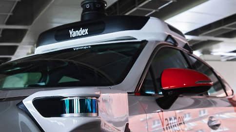 «Яндекс» вложит в беспилотники $150 млн  / Компания выделяет их разработку в отдельную компанию