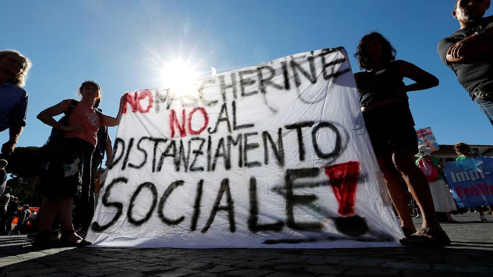Манифестация противников ограничительных мер в Италии