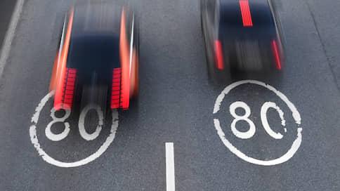 «Это будет преступлением против людей»  / Обещания чиновников поднять скорость до 150км/ч на автотрассах встретило скепсис ученых, депутатов и ГИБДД