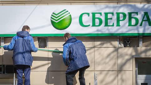 Уход от риска  / Сбербанк сохранит выплаты акционерам на уровне 50% от чистой прибыли