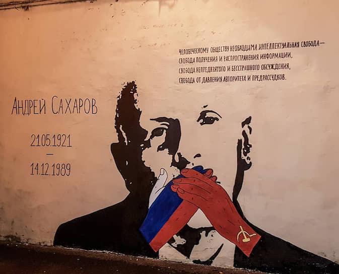 Ночью 14 декабря 2019 года петербургская арт-группа «Явь» создала стрит-арт к годовщине смерти советскогофизика-теоретикаАндрея Сахарова во дворе дома №83 на набережной Обводного канала в Санкт-Петербурге. Утромработа исчезла, при этом граффити на соседних стенах остались нетронутыми