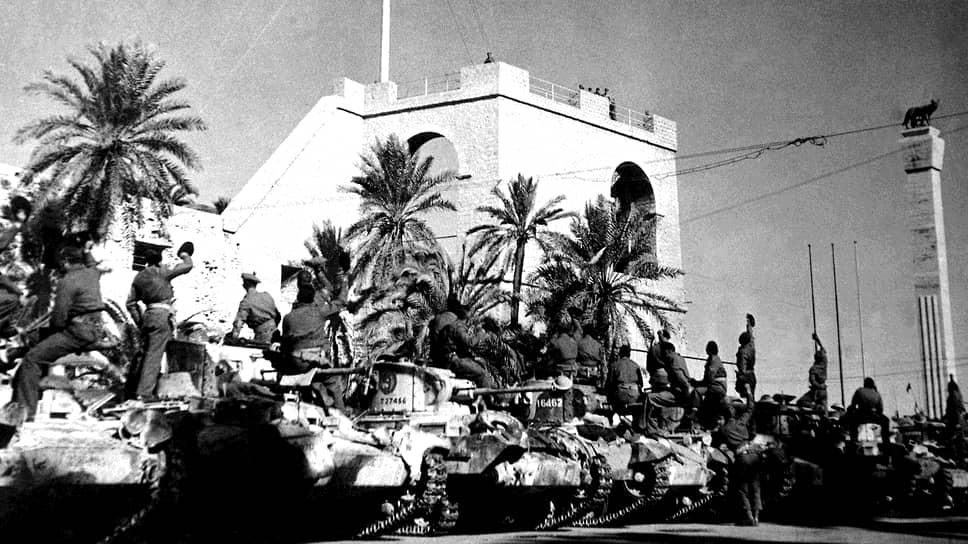 После взятия Триполи армией генерала Монтгомери над городом был поднят британский флаг. Итальянская колониальная империя прекратила свое существование, крах режима Муссолини был предрешен