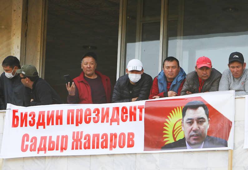 14 октября парламент Киргизии повторно утвердил кандидатуру Садыра Жапарова на пост премьер-министра Киргизии. Указ об утверждении нового кабмина был подписан действующим президентом Сооронбаем Жээнбековым. Структура и состав нового правительства были утверждены единогласно