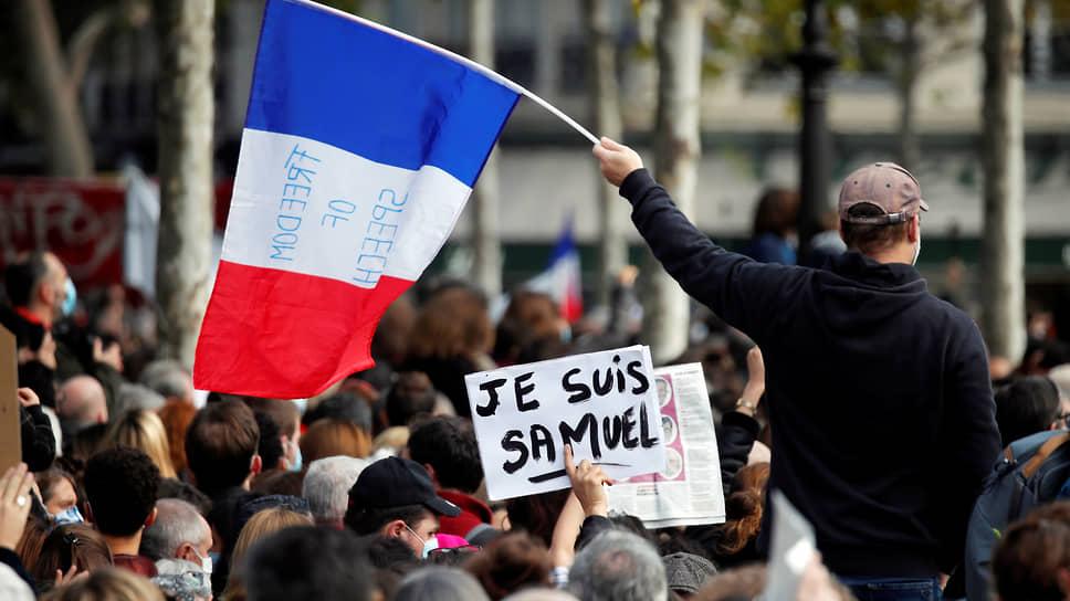 Митинг памяти Самюэля Пати