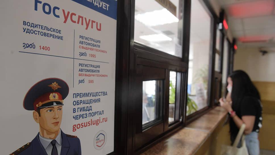 ГИБДД теряет связь с цифрой / Сбой в информационных системах вынудил МВД перевести подразделения в режим живой очереди