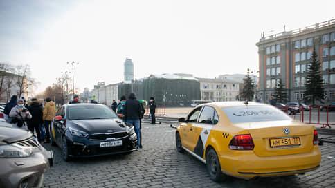 Снимаем шашечки  / В Екатеринбурге таксисты выступили против указа губернатора о защитных экранах