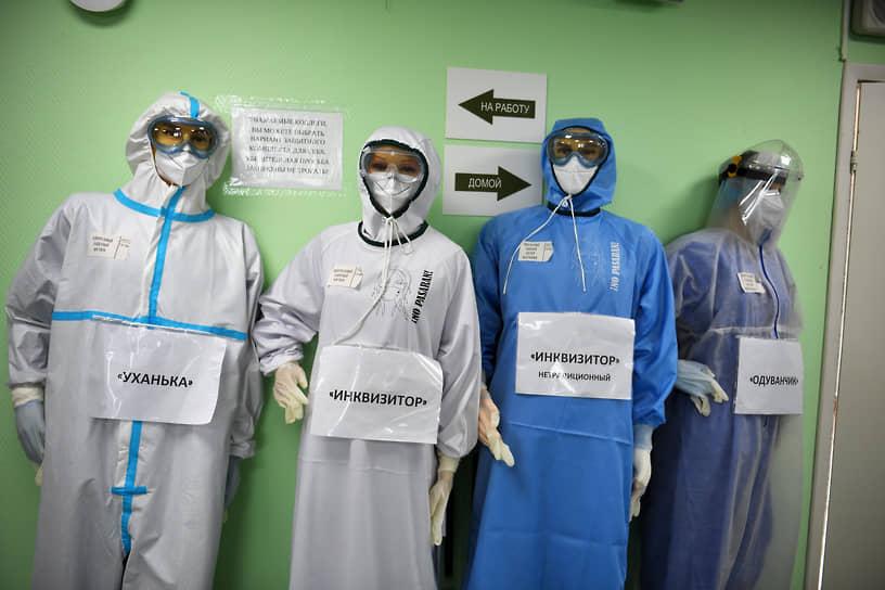 У медиков есть несколько видов защитных костюмов, которым они придумали названия <br>На фото: манекены в костюмах