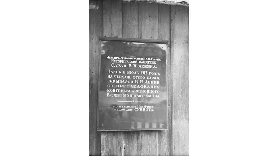 «Через несколько минут,— вспоминал прятавший Ленина и Зиновьева Н.А.Емельянов,— добрались до первого логовища Владимира Ильича: это был чердак сарая, преобразованного в сеновал»
