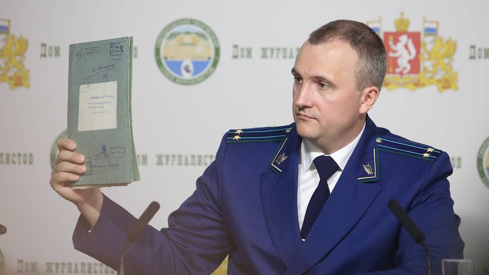 Бывший замначальника управления Генпрокуратуры по УрФО Андрей Курьяков