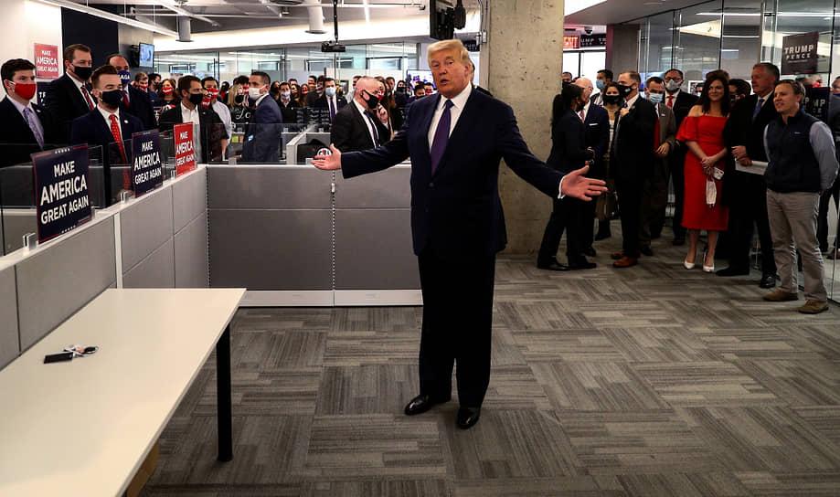 Арлингтон, Виргиния. Президент США Дональд Трамп приветствует членов своего избирательного штаба