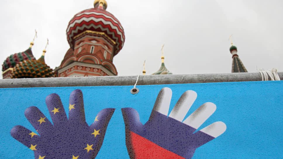 Россия—ЕС: на пути к «холодному партнерству»?