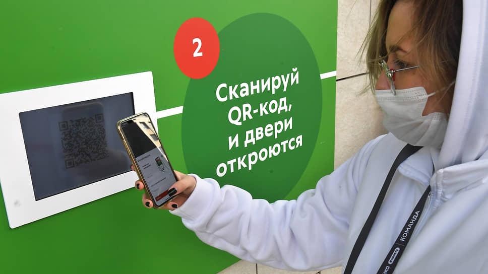 Как Москве прописали QR-терапию