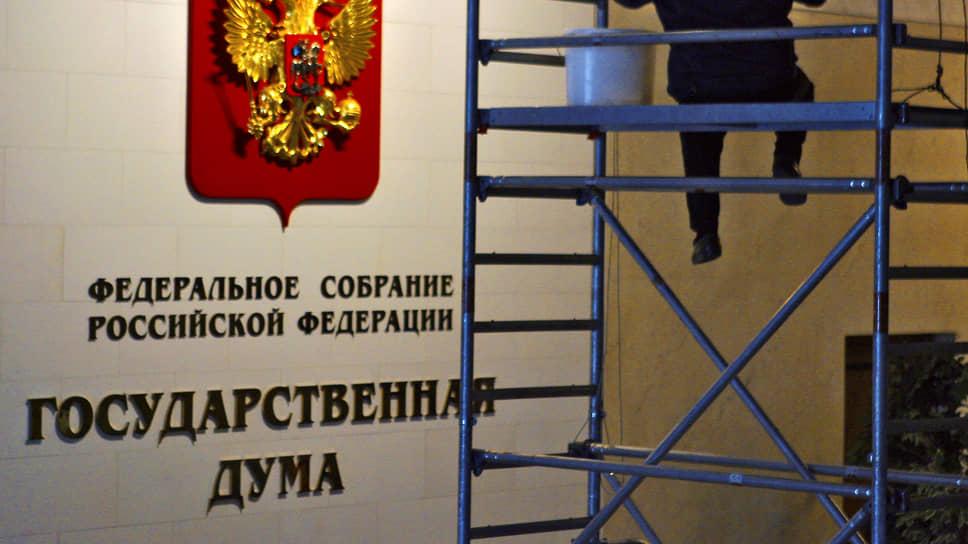 Госсовет останется без изменений / Профильный комитет рекомендовал отклонить все поправки коммунистов
